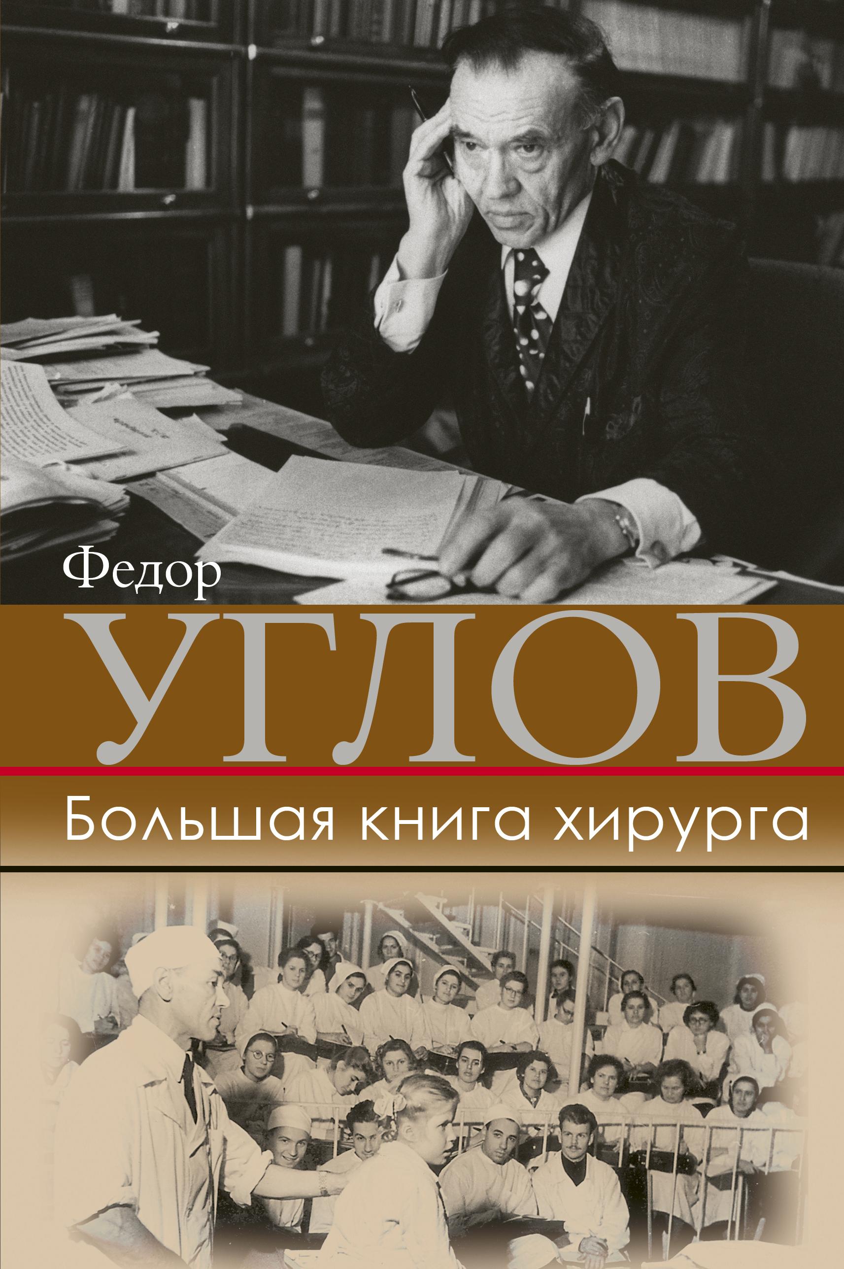 Купить книгу Большая книга хирурга, автора Федора Углова
