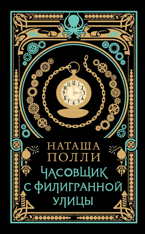 Наташа Полли - Часовщик с Филигранной улицы