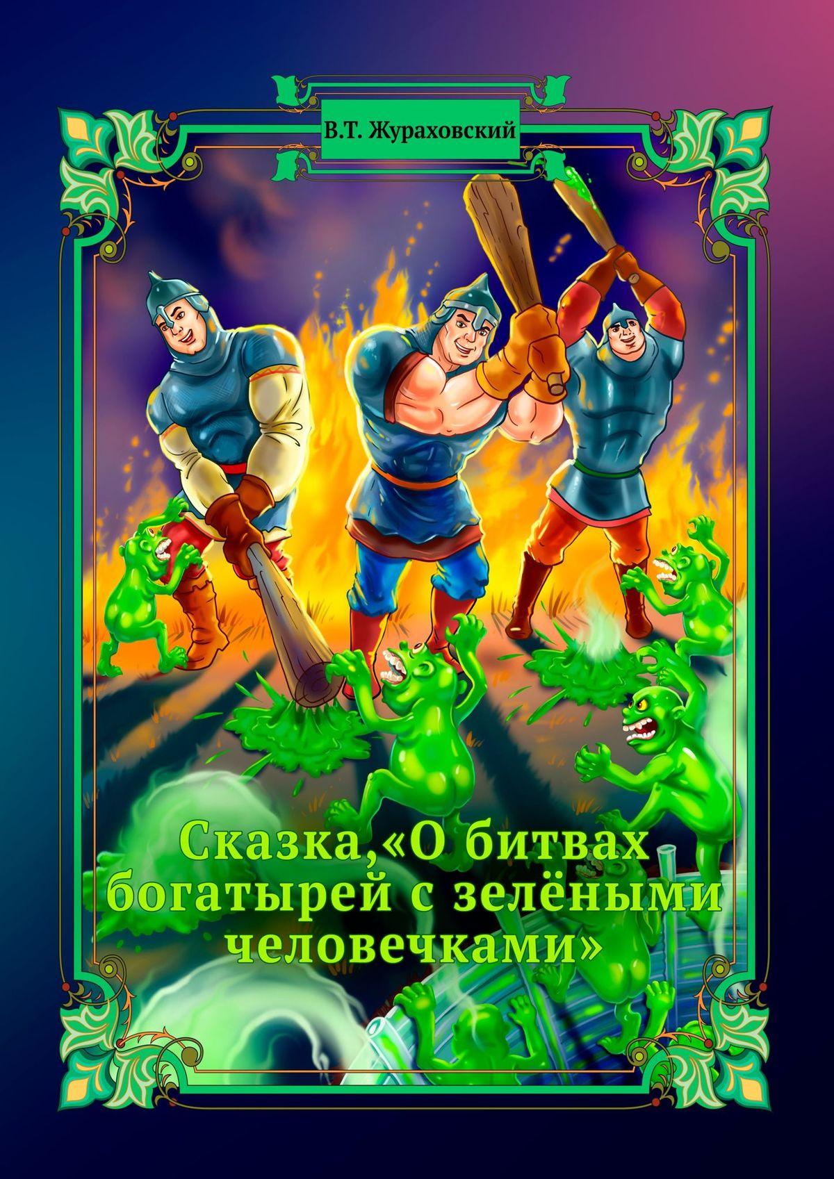 Василий Жураховский - Сказка, «Обитвах богатырей сзелёными человечками»