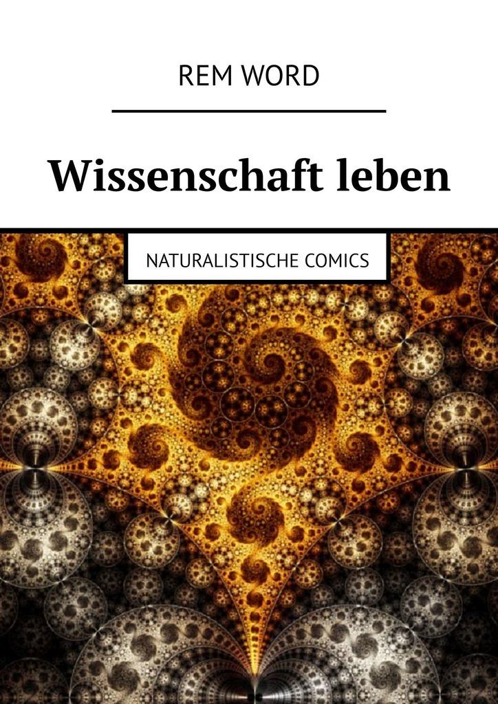 Купить книгу Wissenschaft leben. Naturalistische Comics, автора