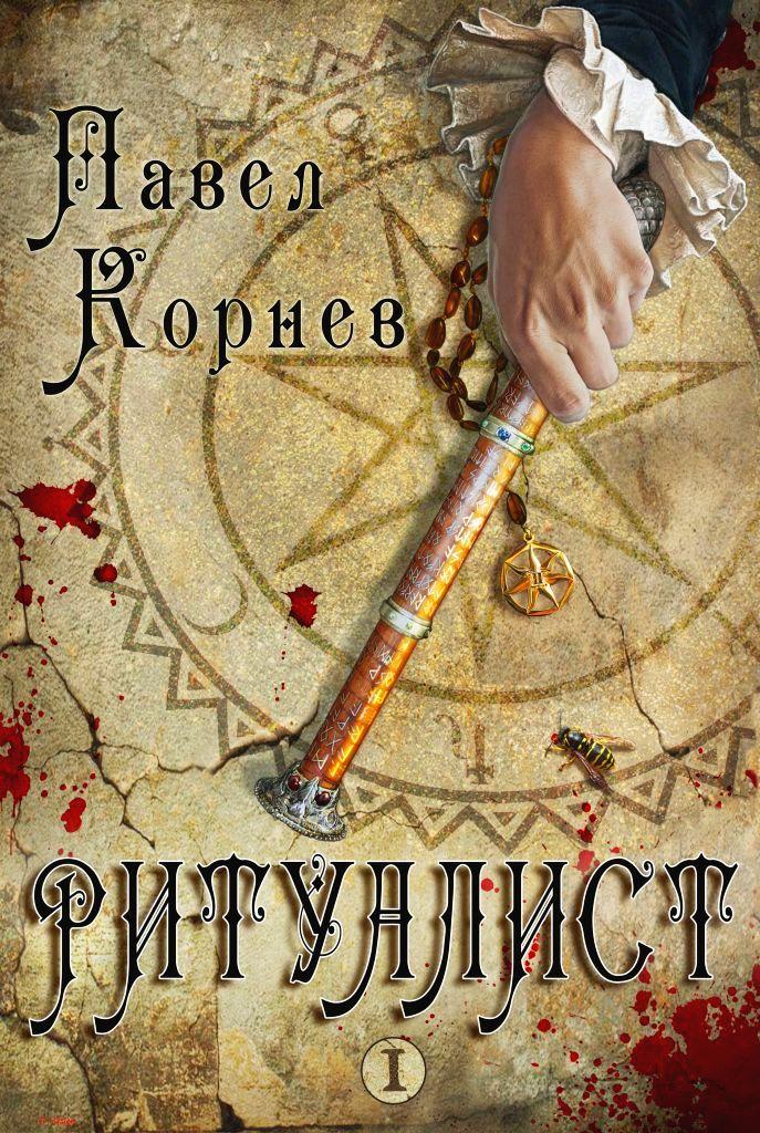 Электронная книга «Ритуалист. Том 1» – Павел Корнев