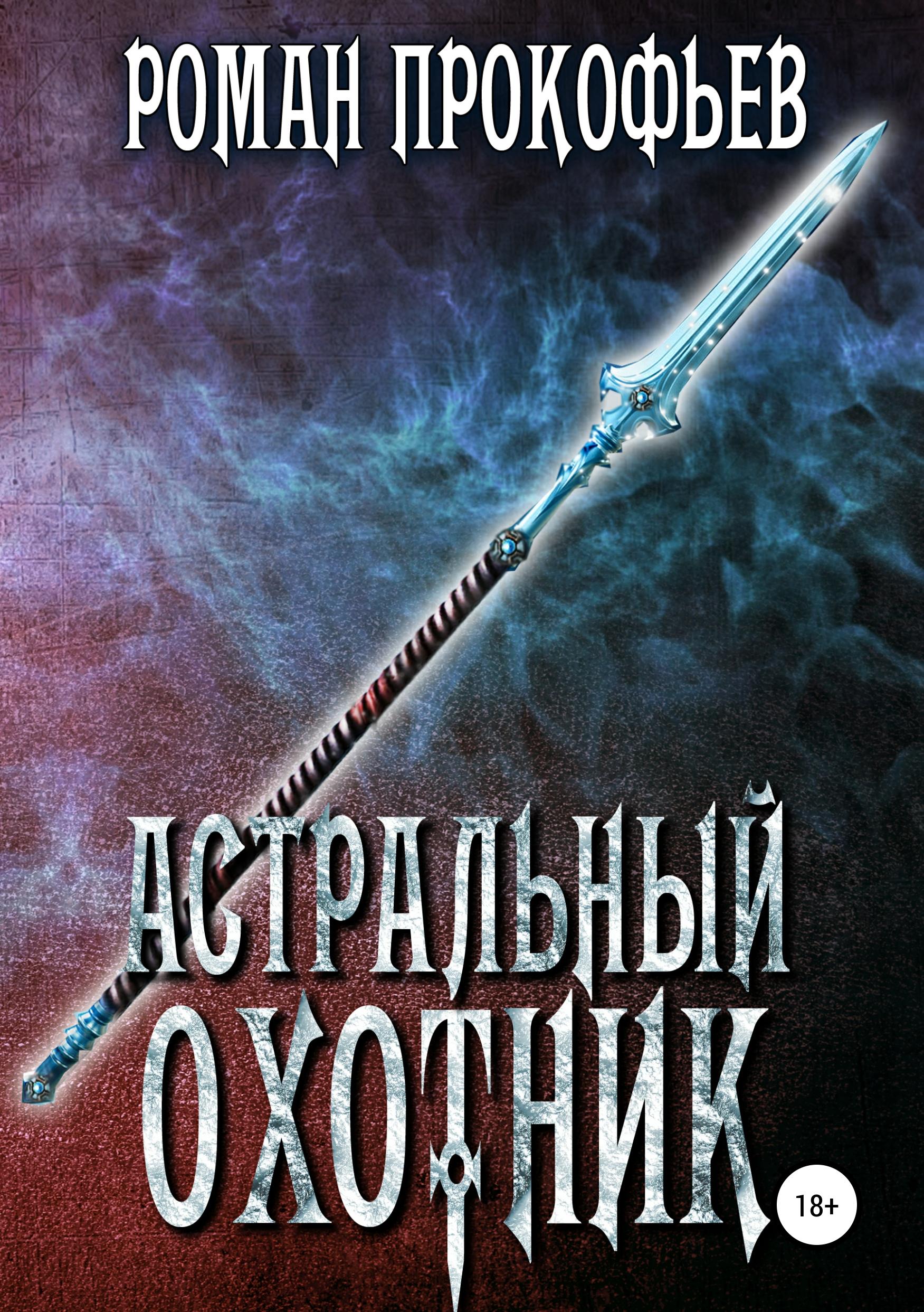 Электронная книга «Астральный охотник» – Роман Прокофьев