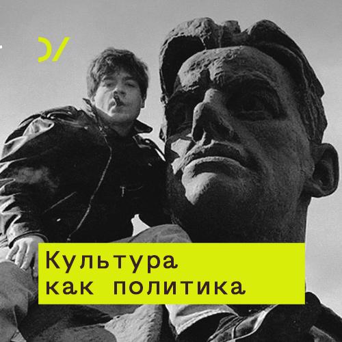 Купить книгу Культура как политика. Краткая история медиа: между «сегодня» и «завтра», автора Юрия Сапрыкина