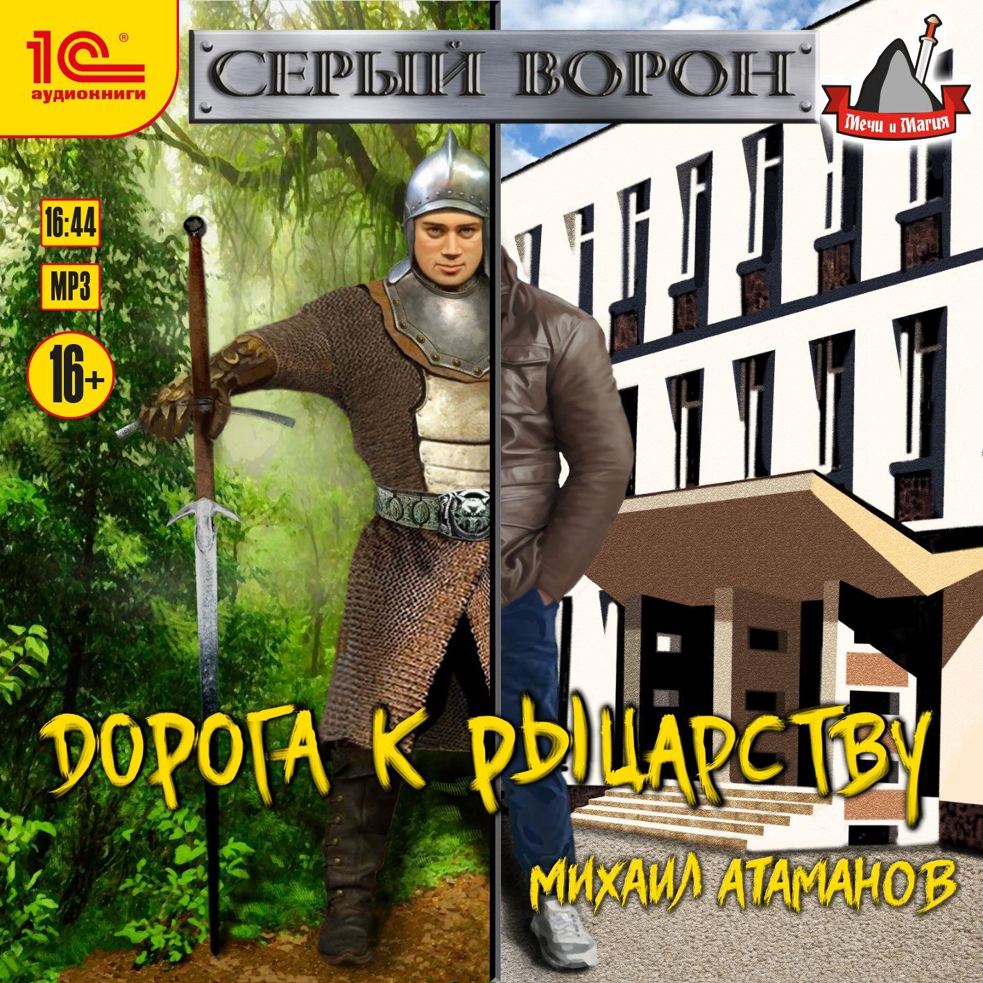 Купить книгу Дорога к рыцарству, автора Михаила Атаманова