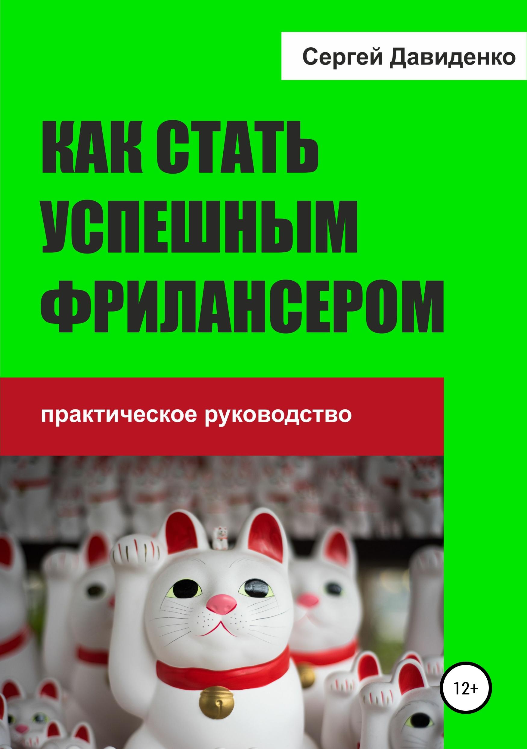 Купить книгу Как стать успешным фрилансером, автора Сергея Витальевича Давиденко