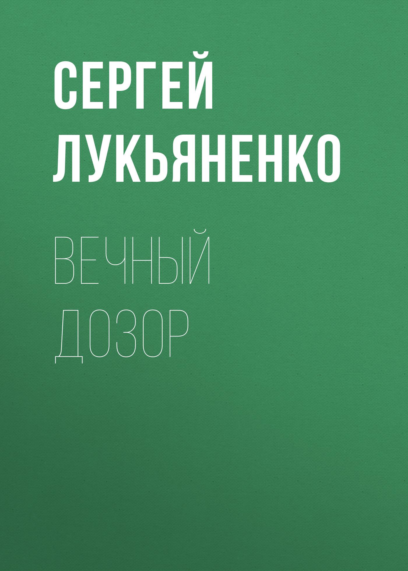 Электронная книга «Вечный дозор» – Сергей Лукьяненко