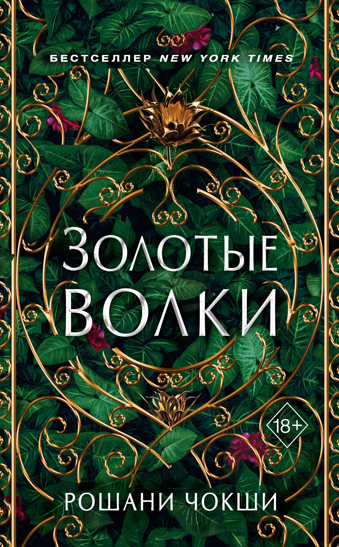 Электронная книга «Золотые волки» – Рошани Чокши