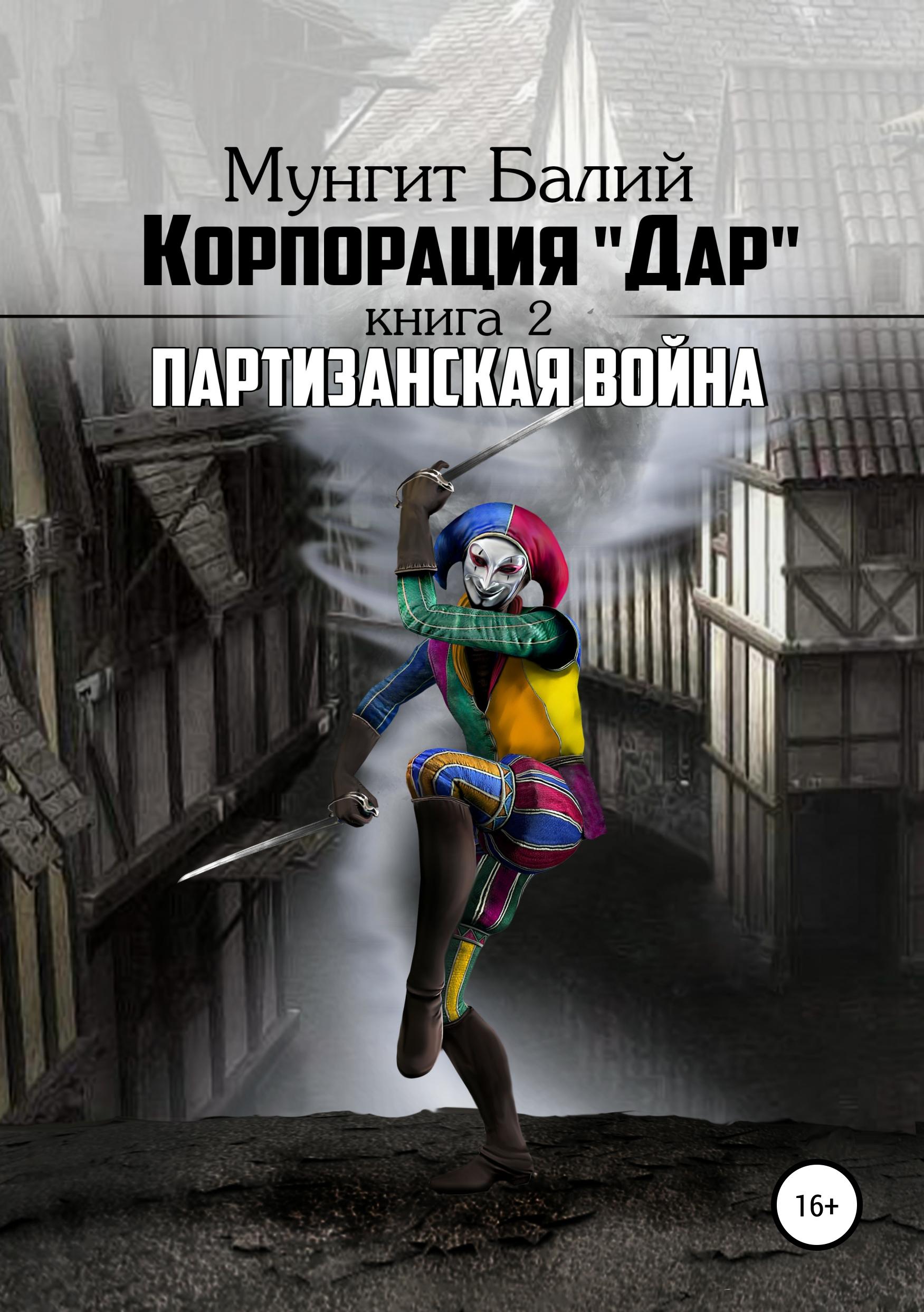 Купить книгу Корпорация Дар-2. «Партизанская война», автора Мунгита Балий