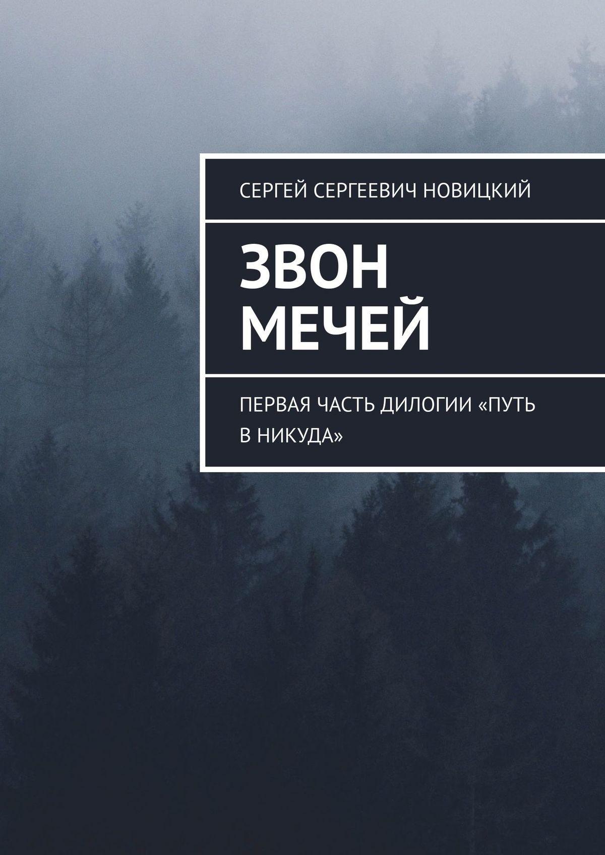 Сергей Новицкий - Звон мечей. Первая часть дилогии «Путь вникуда»