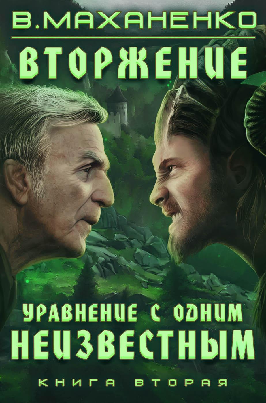 Купить книгу Вторжение. Книга 2. Уравнение с одним неизвестным, автора Василия Маханенко