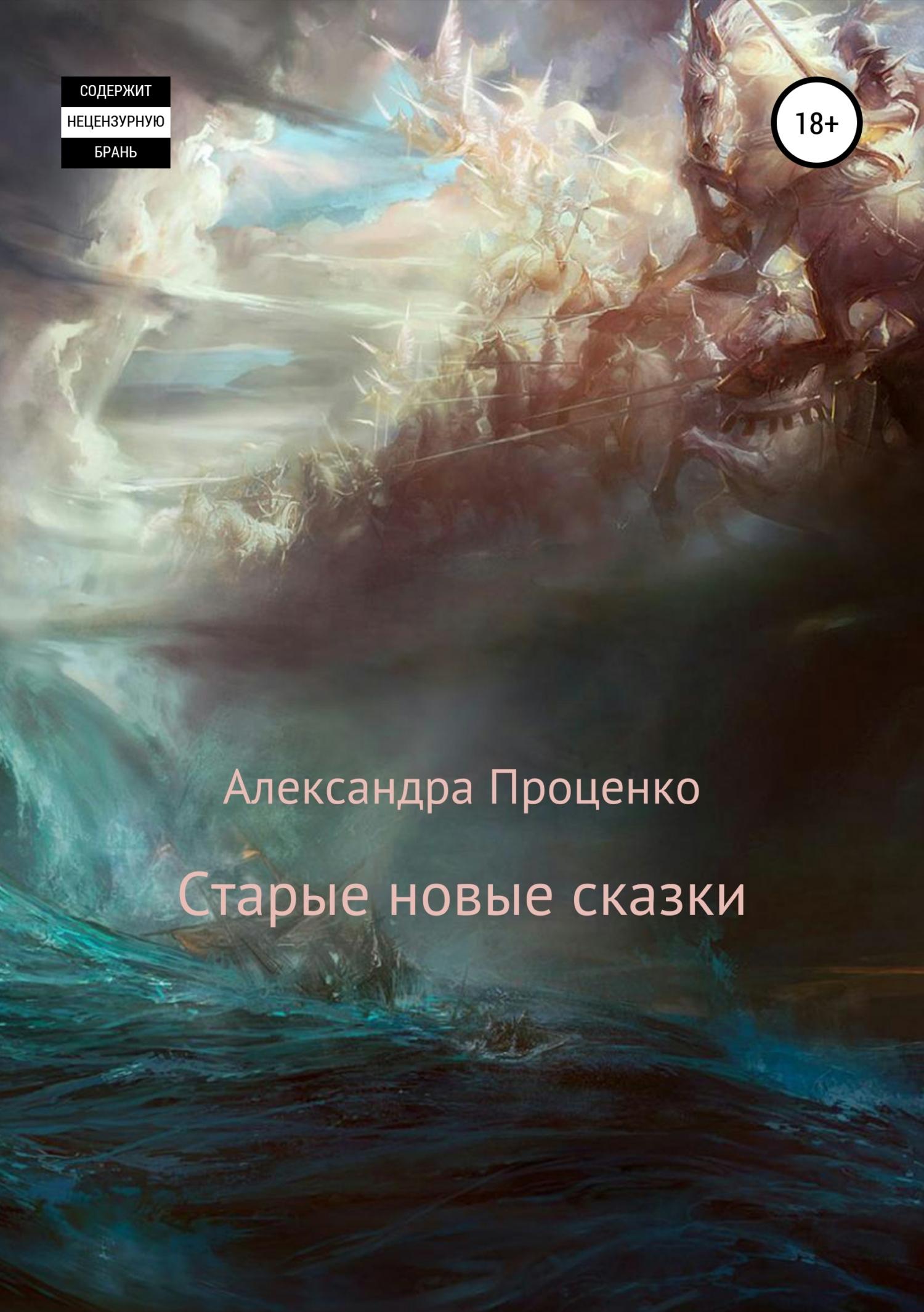 Электронная книга «Старые новые сказки» – Александра Проценко