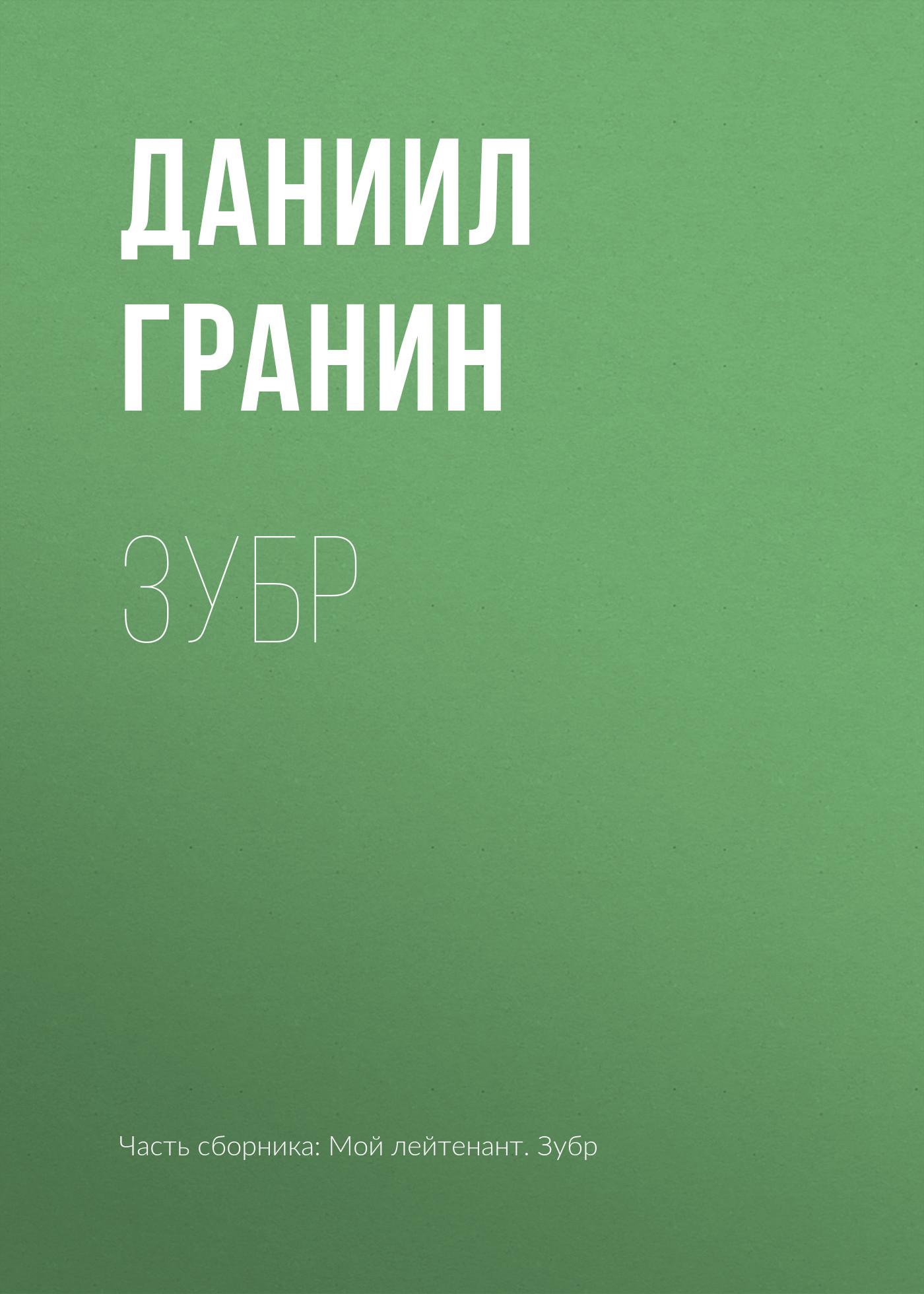 Купить книгу Зубр, автора Даниила Гранина