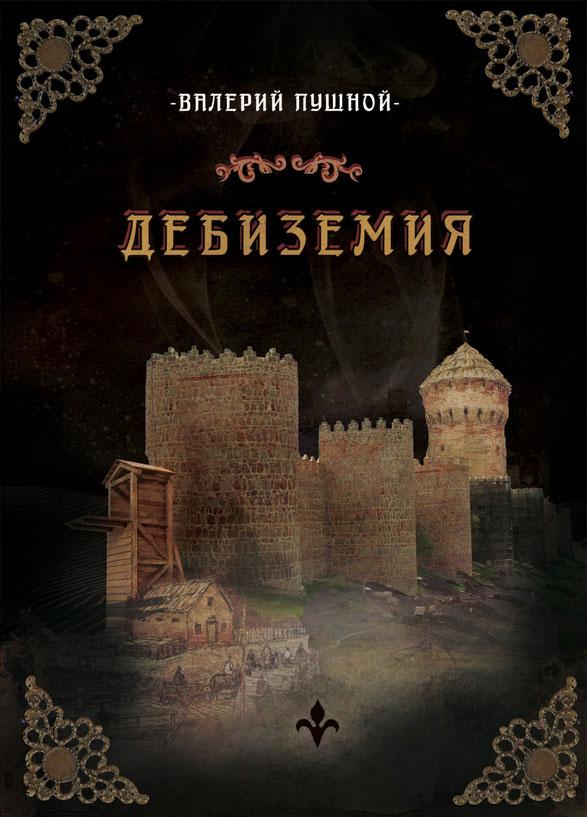 Купить книгу Дебиземия, автора Валерия Пушного