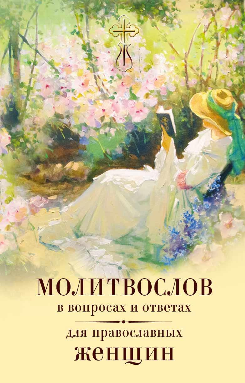 Купить книгу Молитвослов в вопросах и ответах для православных женщин, автора Владимира Зоберна