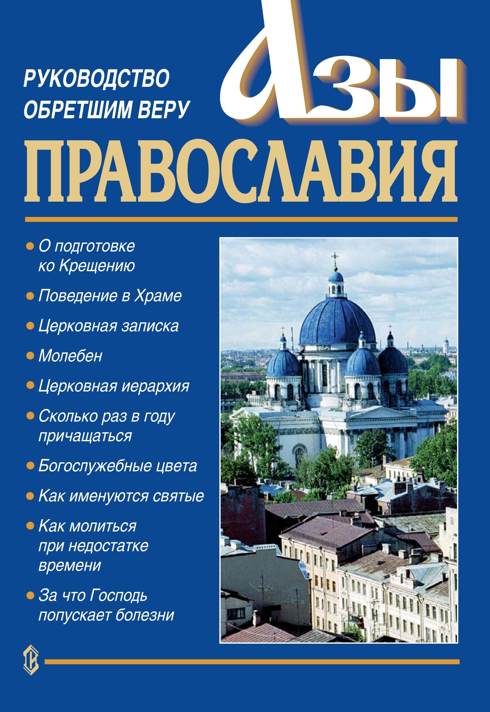 Купить книгу Азы православия. Руководство обретшим веру, автора Священника Константина Слепинина