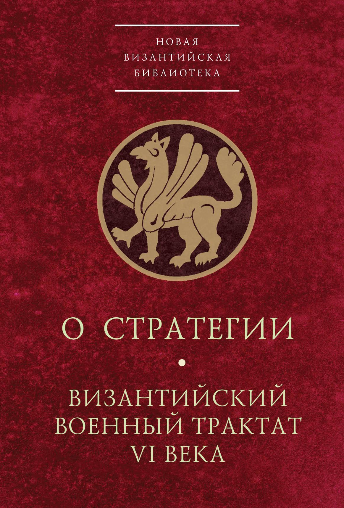 Купить книгу О стратегии. Византийский военный трактат VI века, автора