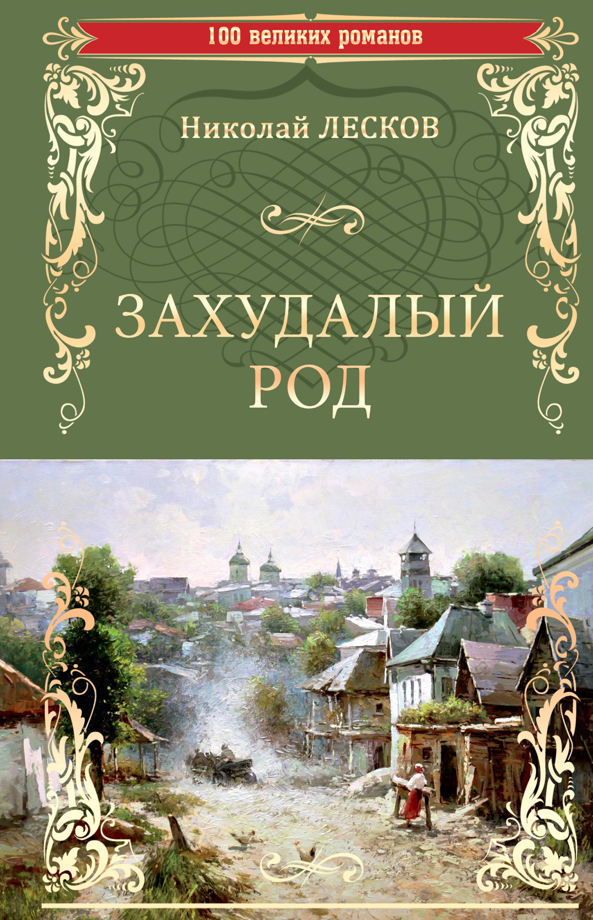 Купить книгу Захудалый род, автора Николая Лескова