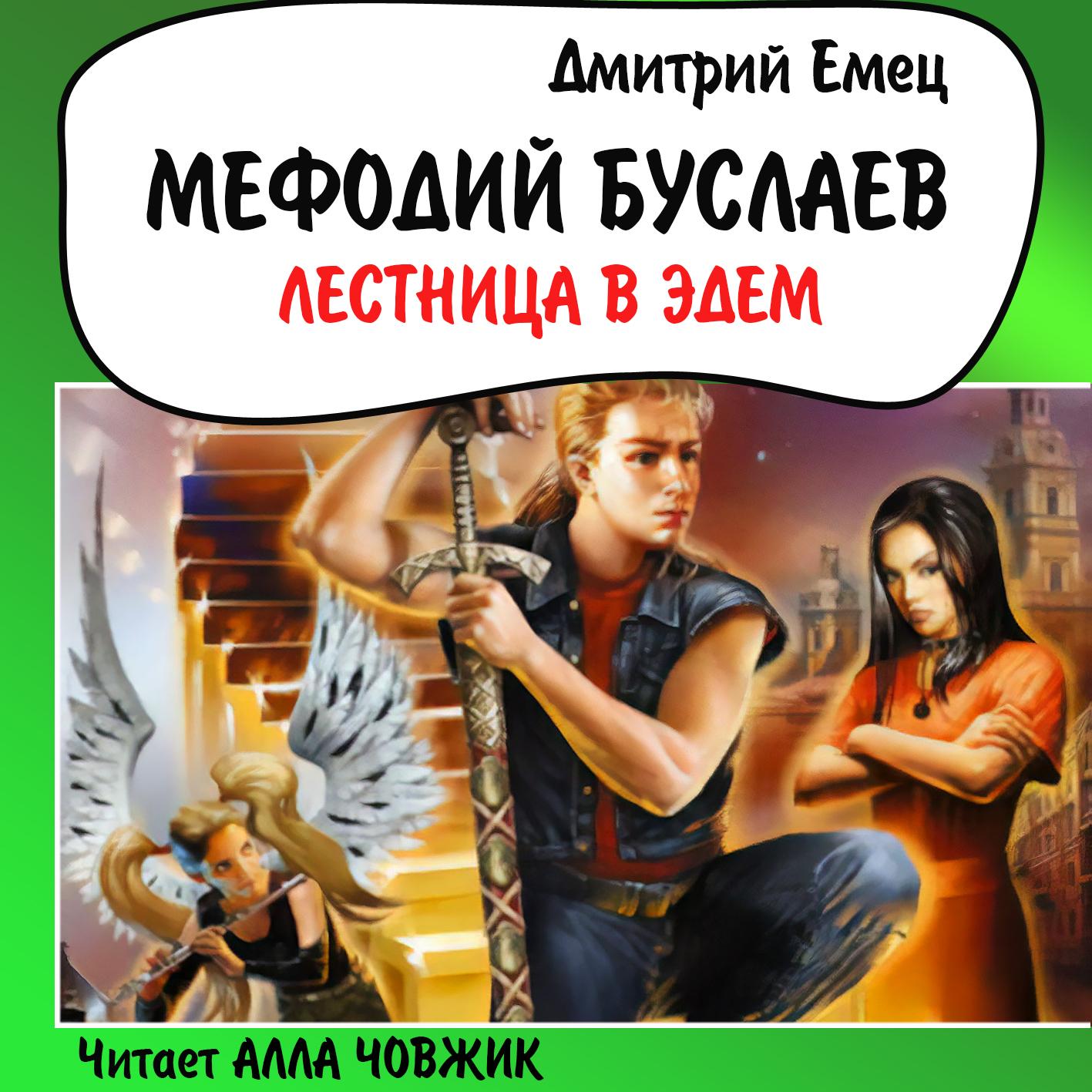 Купить книгу Лестница в Эдем, автора Дмитрия Емца