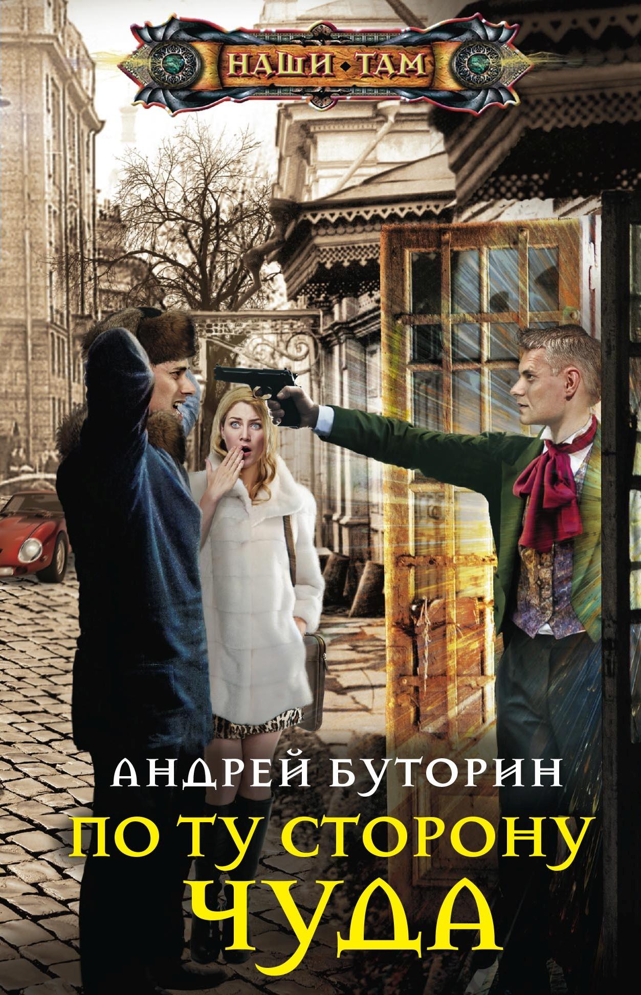 Электронная книга «По ту сторону чуда» – Андрей Буторин