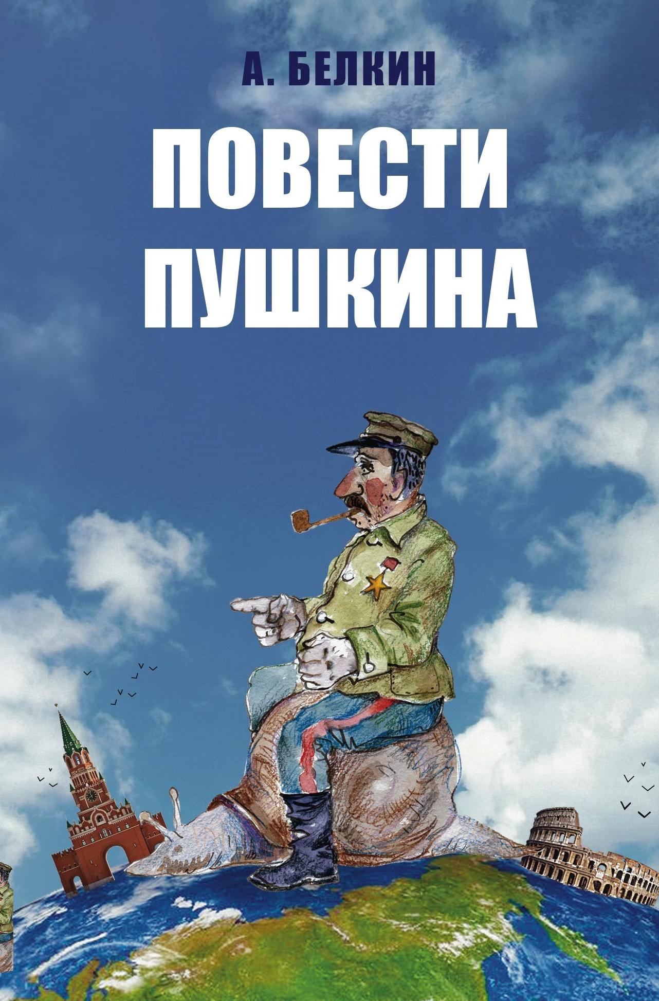 Электронная книга «Повести Пушкина» – Анатолий Белкин