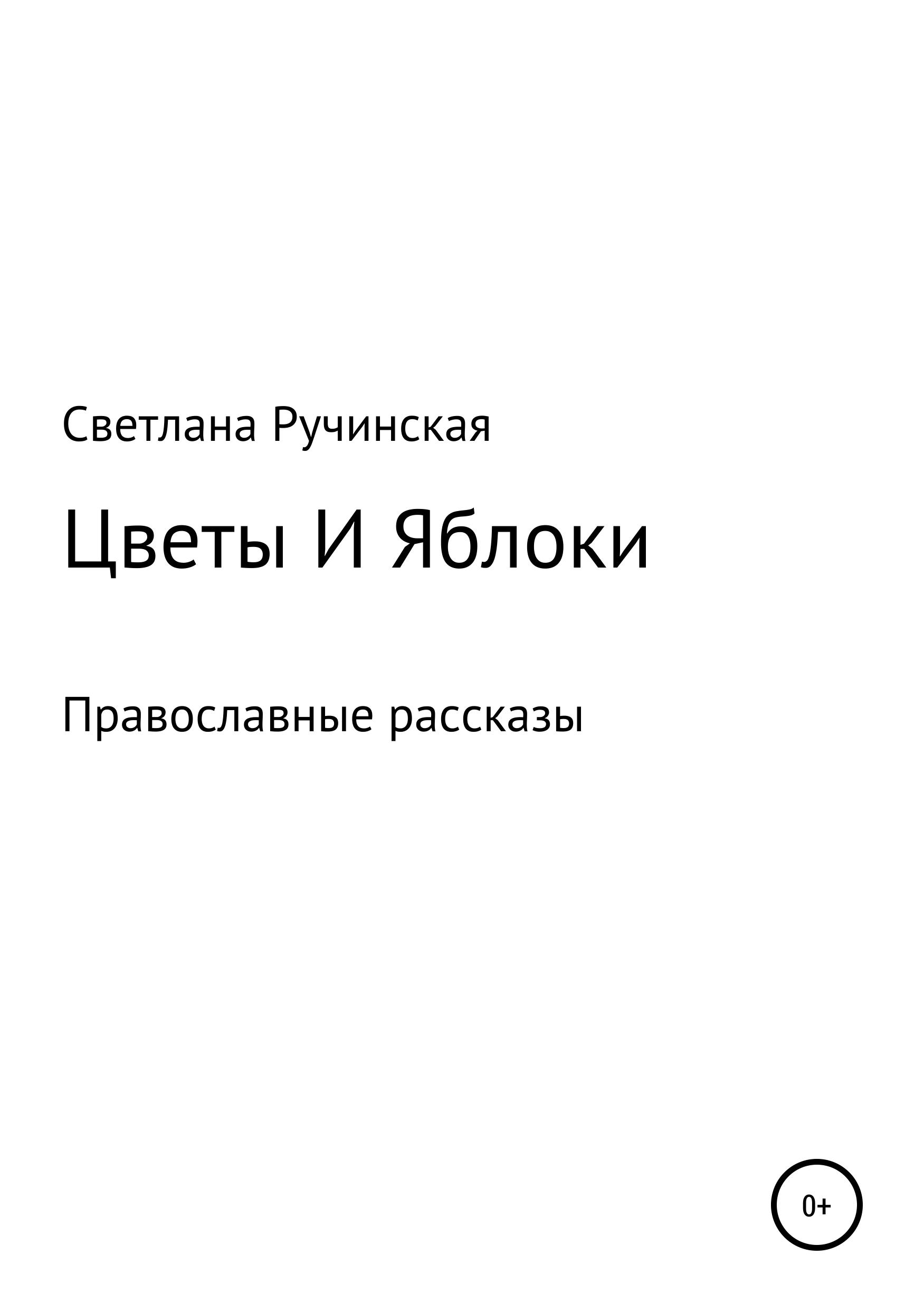 Купить книгу Цветы и яблоки, автора Светланы Ручинской