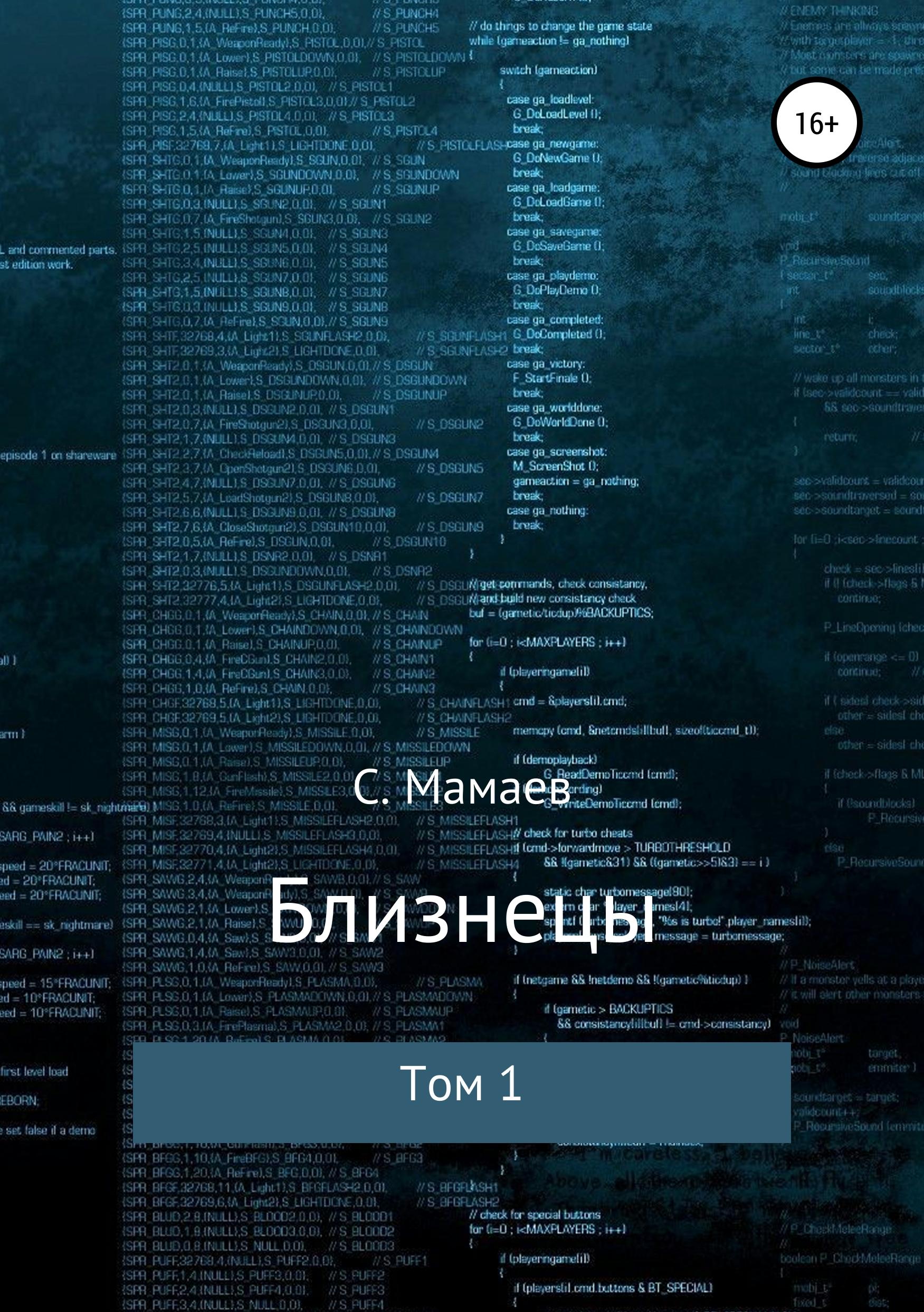 Электронная книга «Близнецы. Том 1» – Сайфулла Мамаев