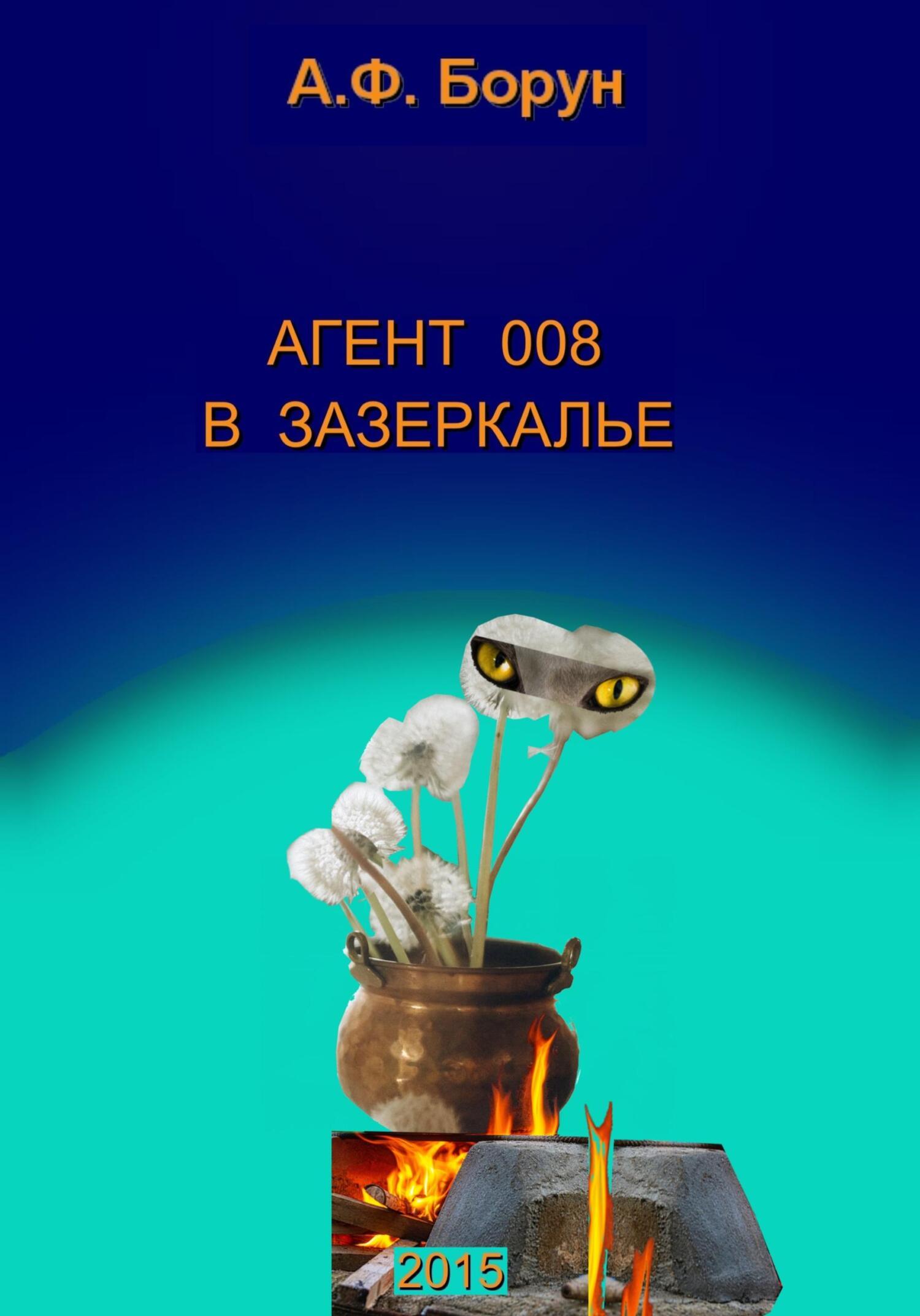 Купить книгу Агент 008 в Зазеркалье, автора Александра Феликсовича Боруна