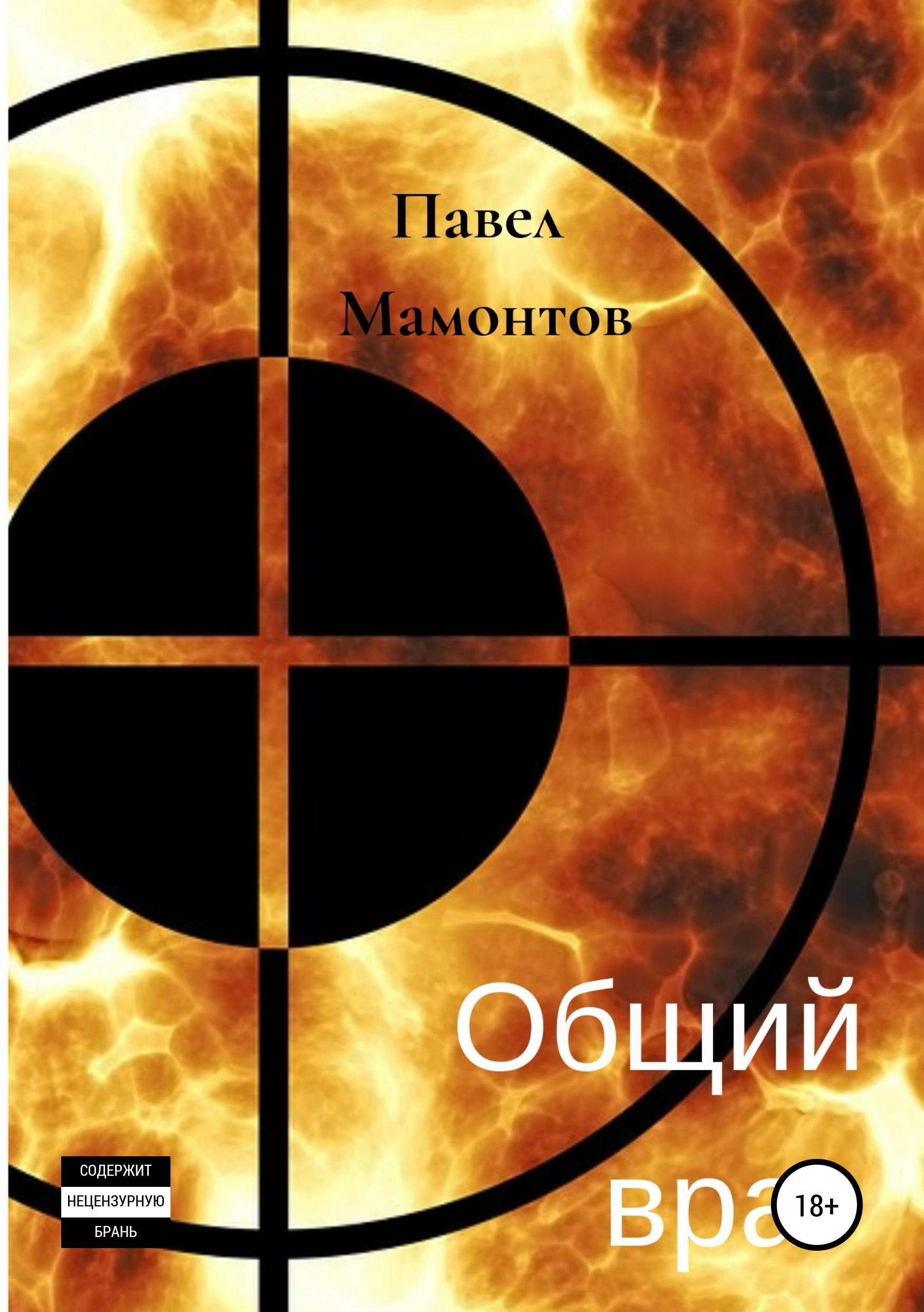 Электронная книга «Общий враг» – Павел Мамонтов