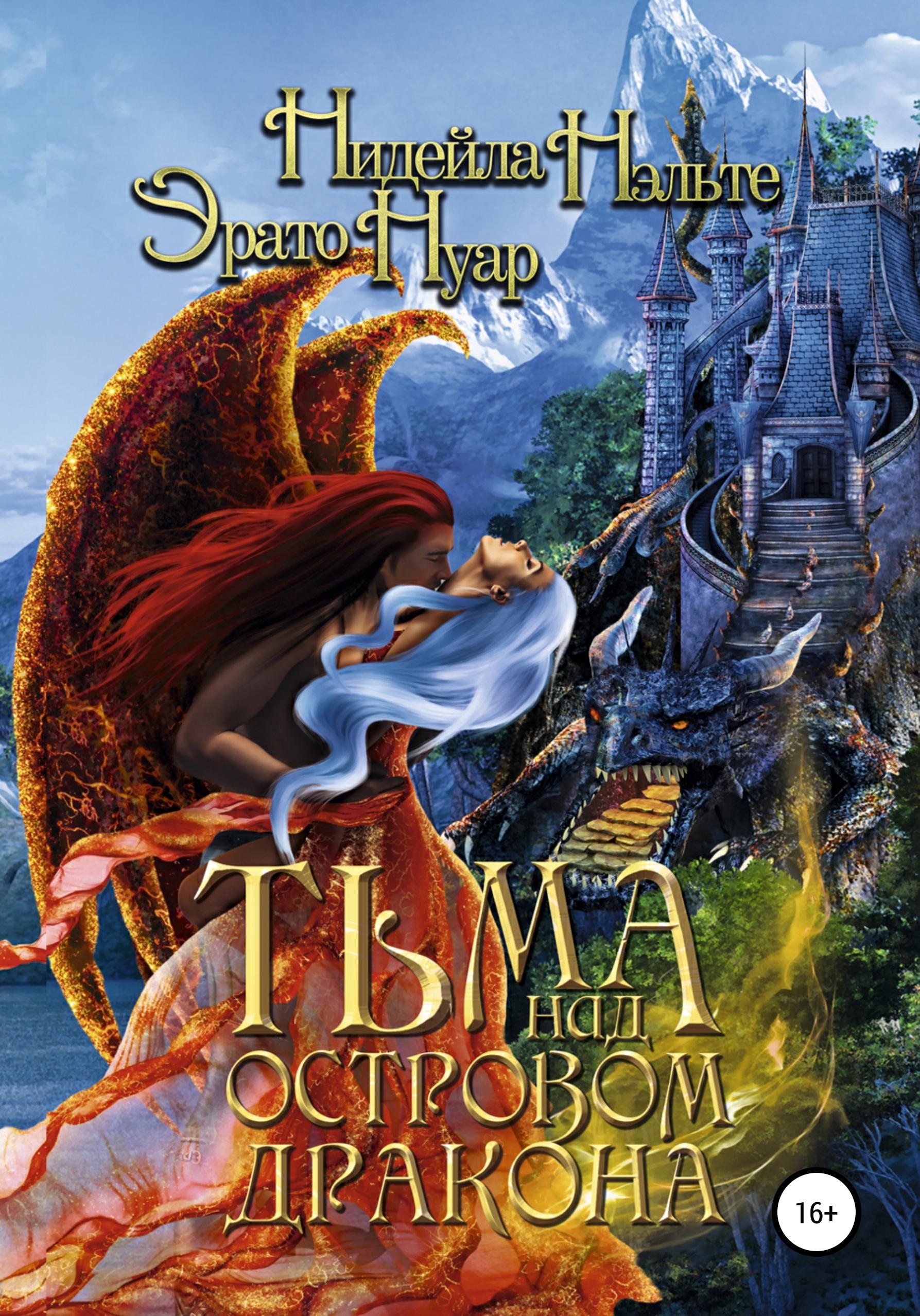 Купить книгу Тьма над Островом Дракона, автора Эрата Нуар