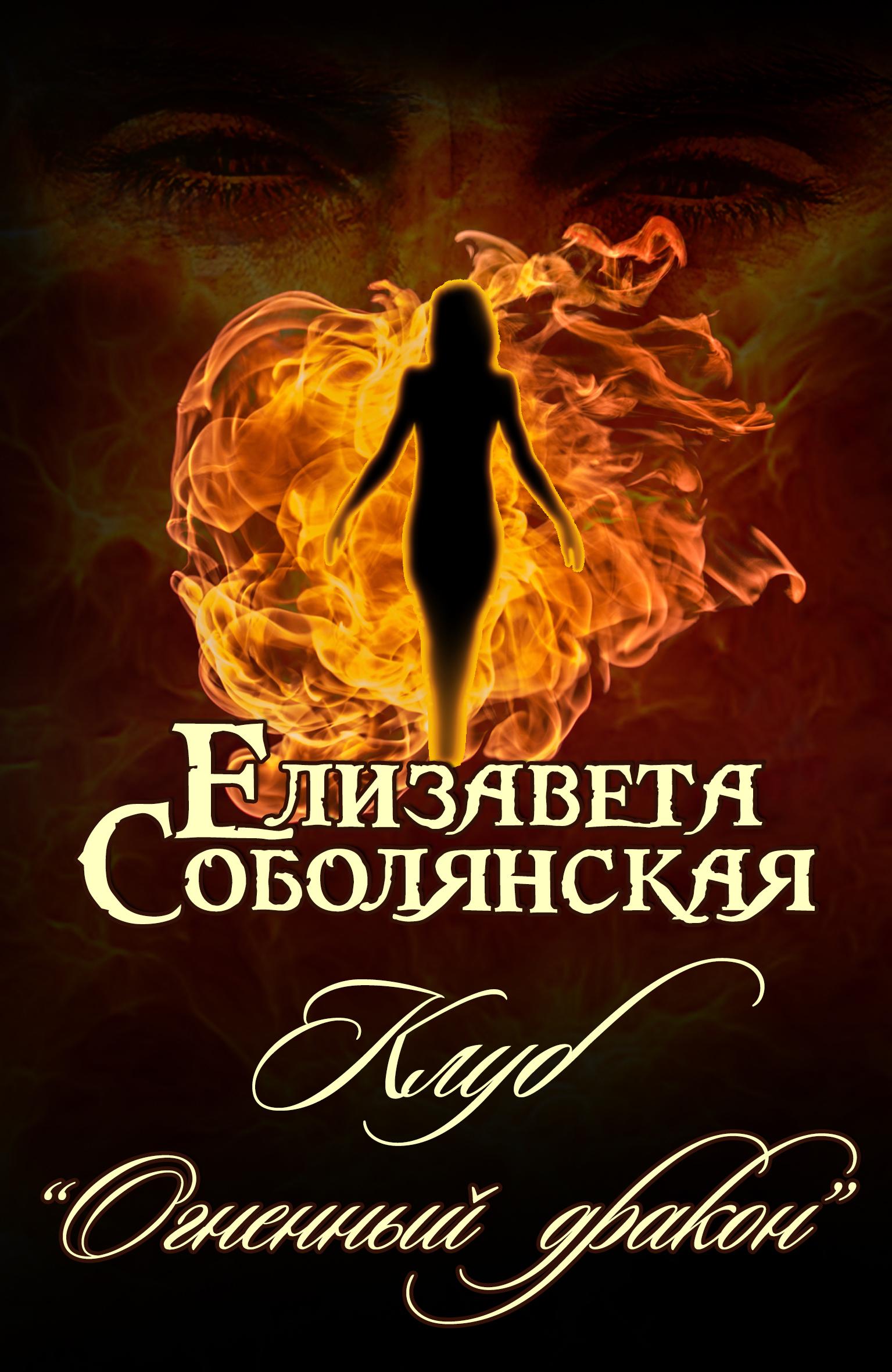 Купить книгу Клуб «Огненный дракон», автора Елизаветы Владимировны Соболянской