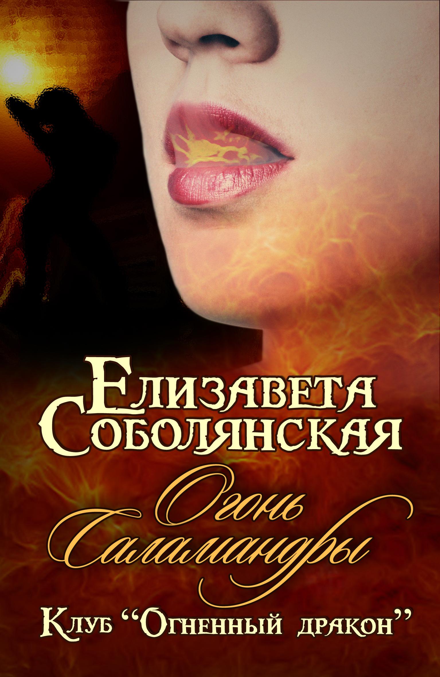 Купить книгу Огонь саламандры, автора Елизаветы Владимировны Соболянской