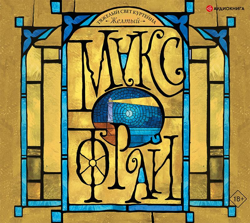 Электронная книга «Тяжелый свет Куртейна. Желтый» – Макс Фрай