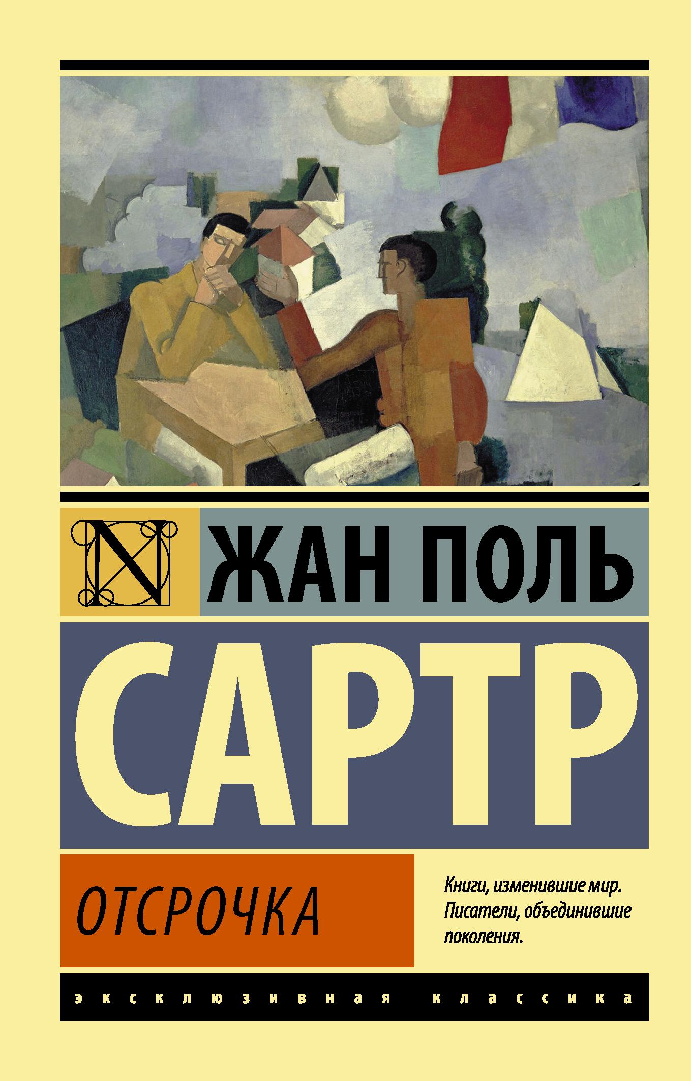 Купить книгу Отсрочка, автора Жана-Поля Сартра
