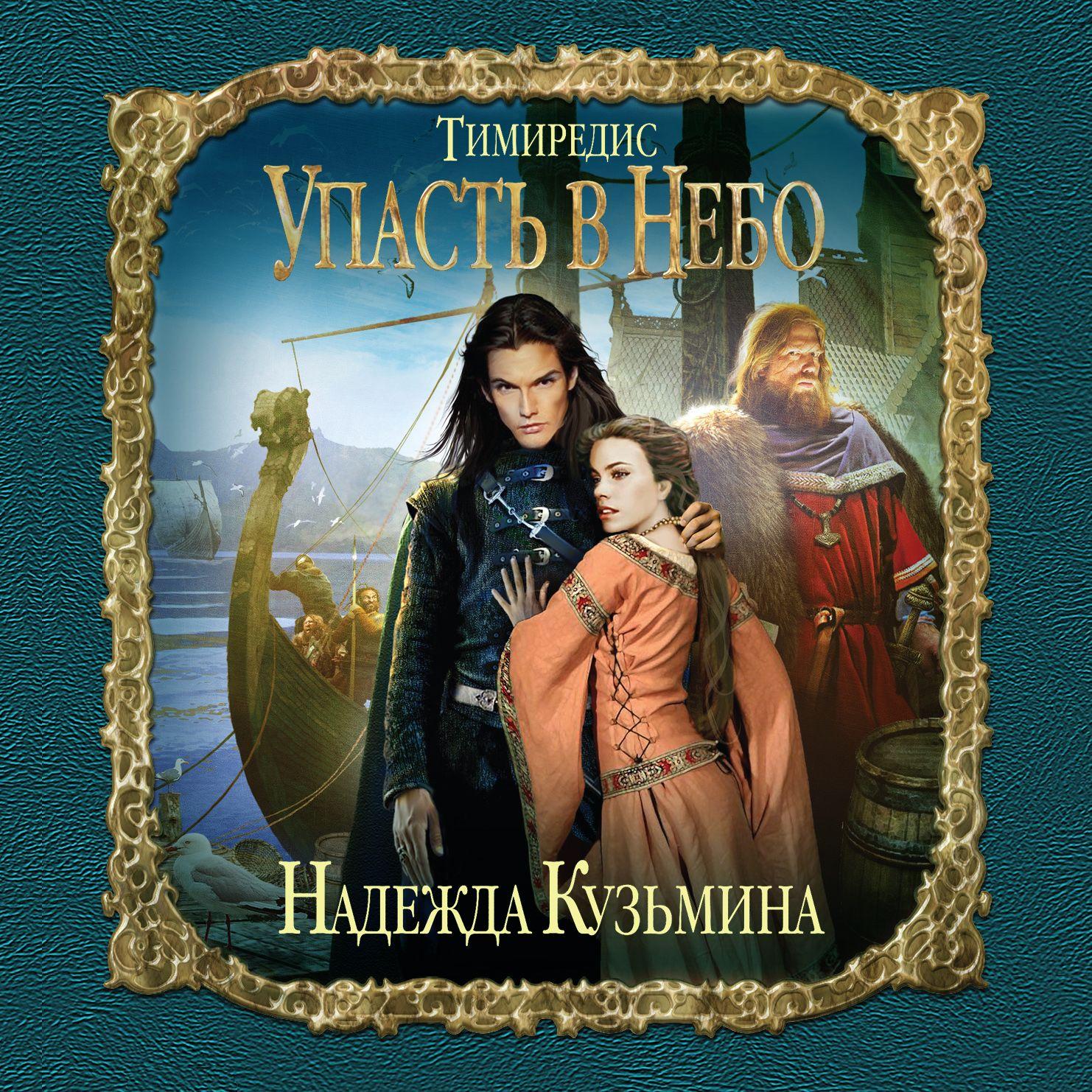 Купить книгу Упасть в небо, автора Надежды Кузьминой