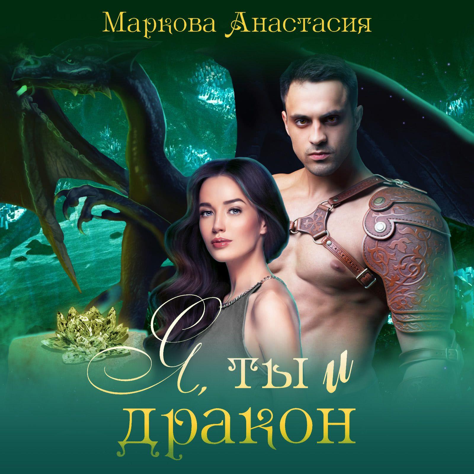Купить книгу Я, ты и дракон, автора Анастасии Марковой
