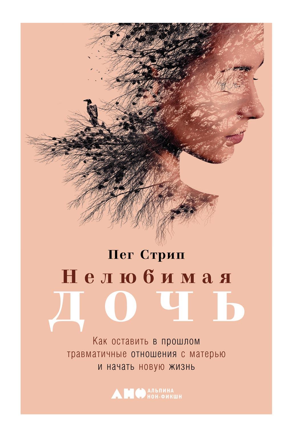 Купить книгу Нелюбимая дочь, автора Пеги Стрип