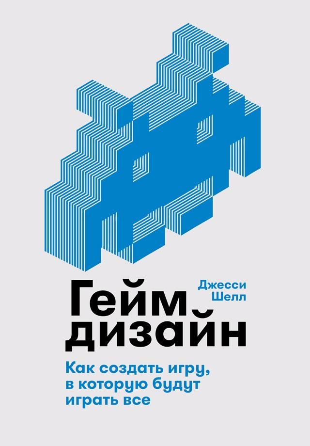 Купить книгу Геймдизайн, автора Джесси Шелл