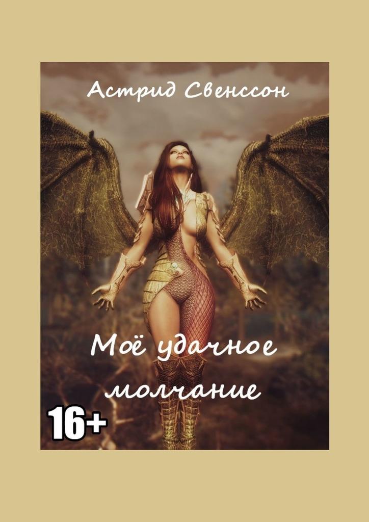 Электронная книга «Моё удачное молчание» – Астрид Свенссон