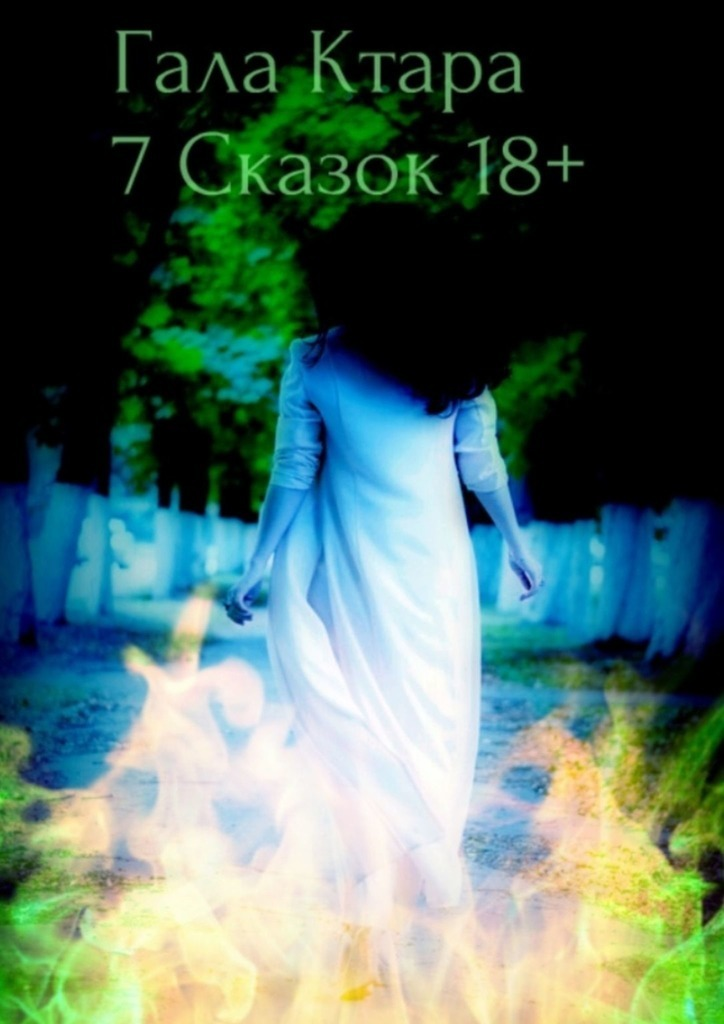 Электронная книга «Семь сказок18+» – Гала Ктара