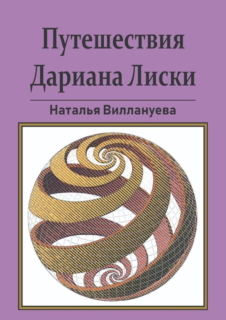 Электронная книга «Путешествия Дариана Лиски» – Наталья Виллануева