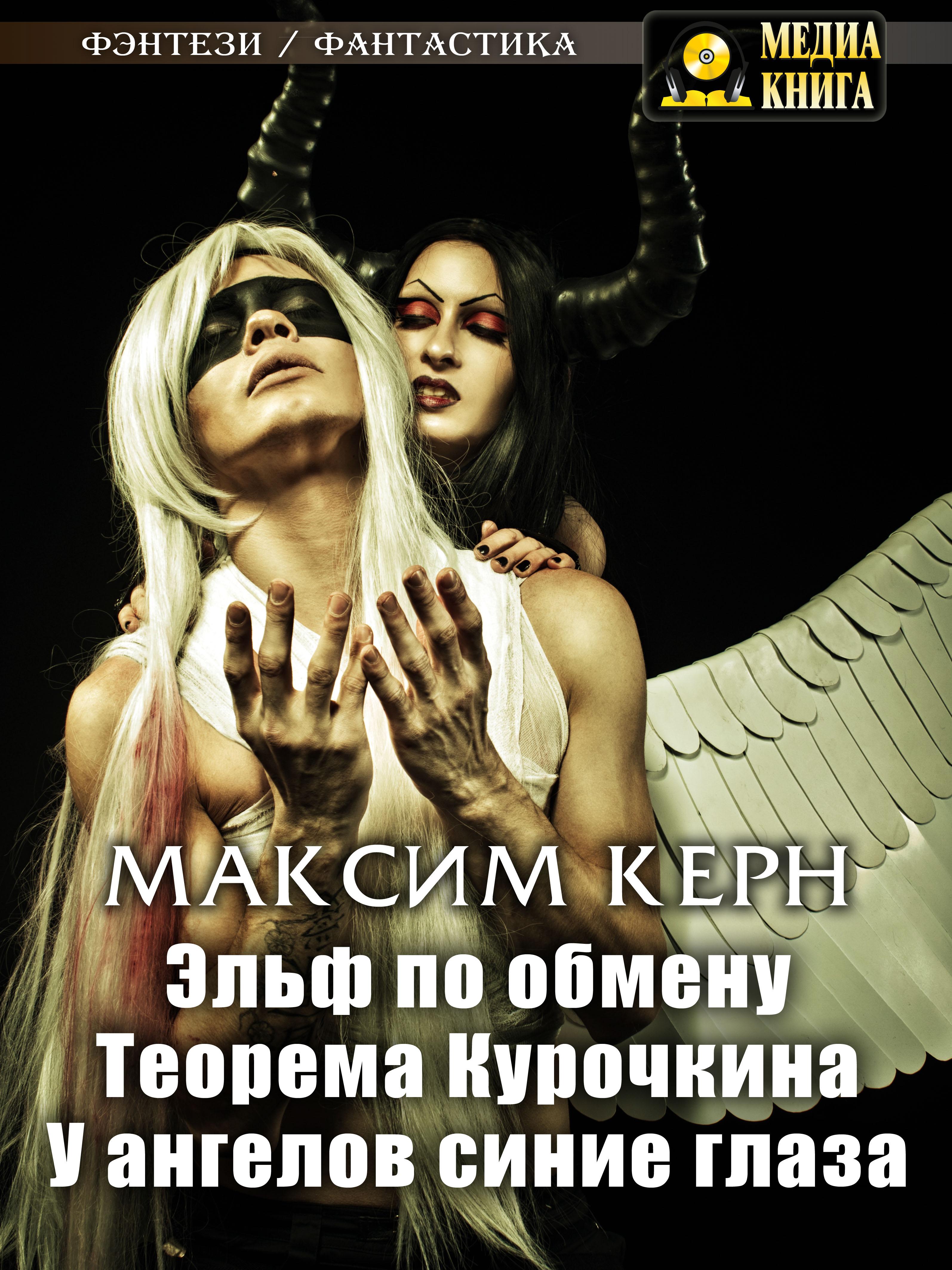 Электронная книга «Эльф по обмену. Теорема Курочкина. У ангелов синие глаза» – Максим Керн