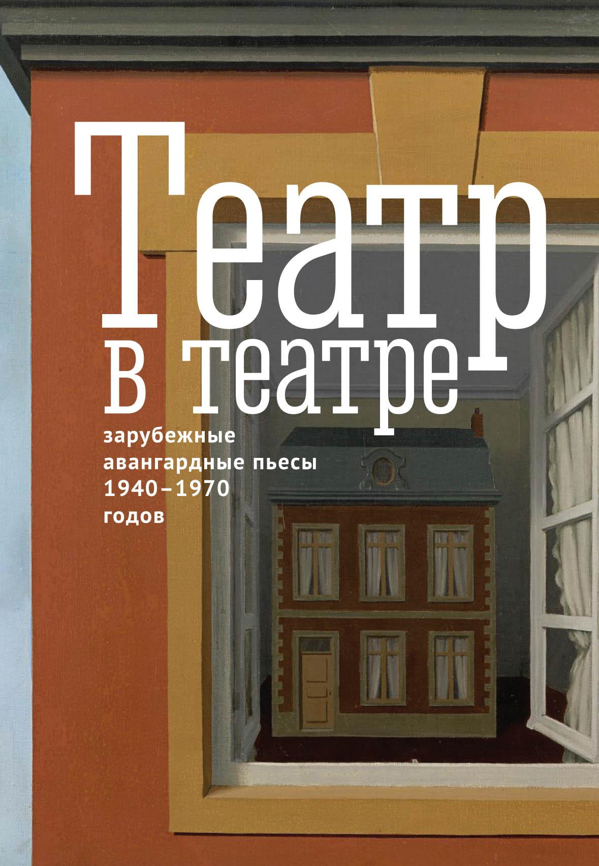 Купить книгу Театр в театре. Зарубежные авангардные пьесы 1940–1970-х годов, автора Альбера Камю