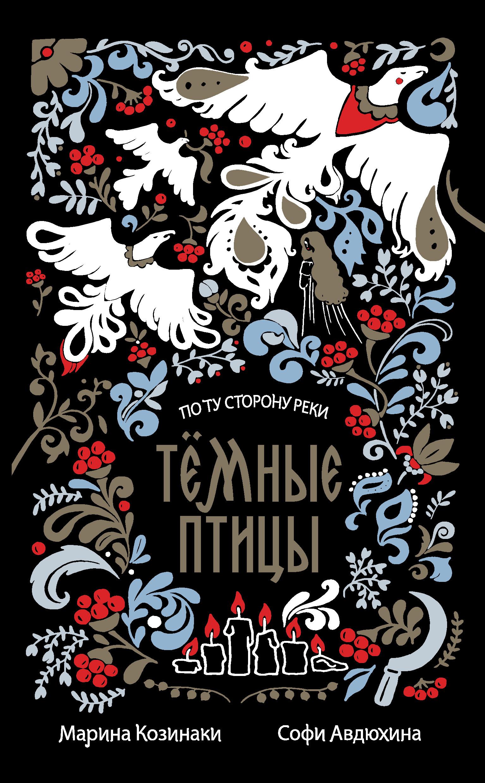 Электронная книга «Темные птицы» – Марина Козинаки