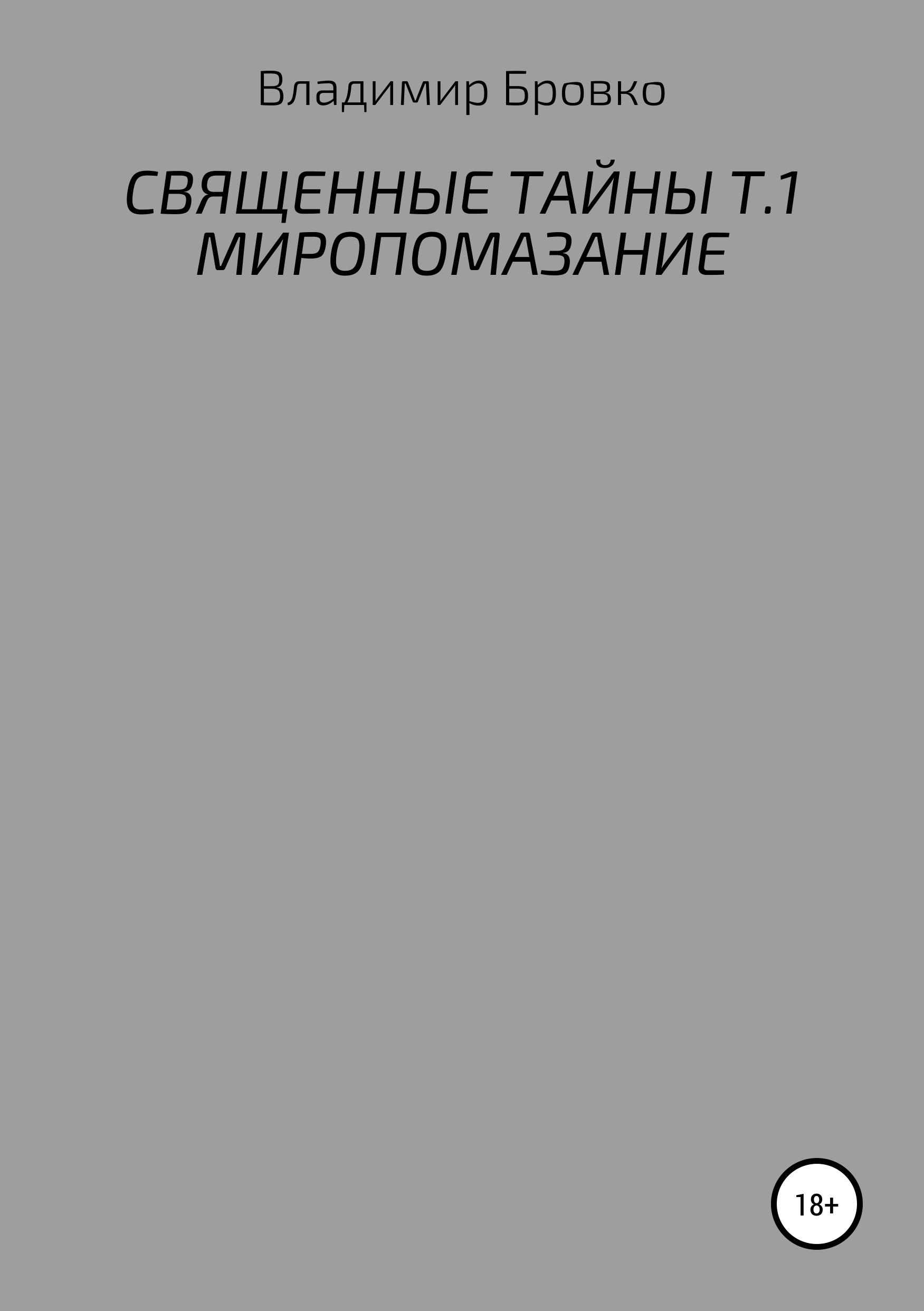 Электронная книга «Священные Тайны. Т.1. Миропомазание» – Владимир Бровко