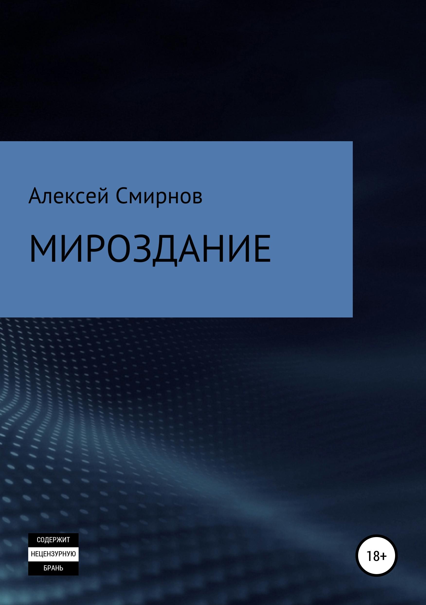 Купить книгу Мироздание, автора Алексея Викторовича Смирнова