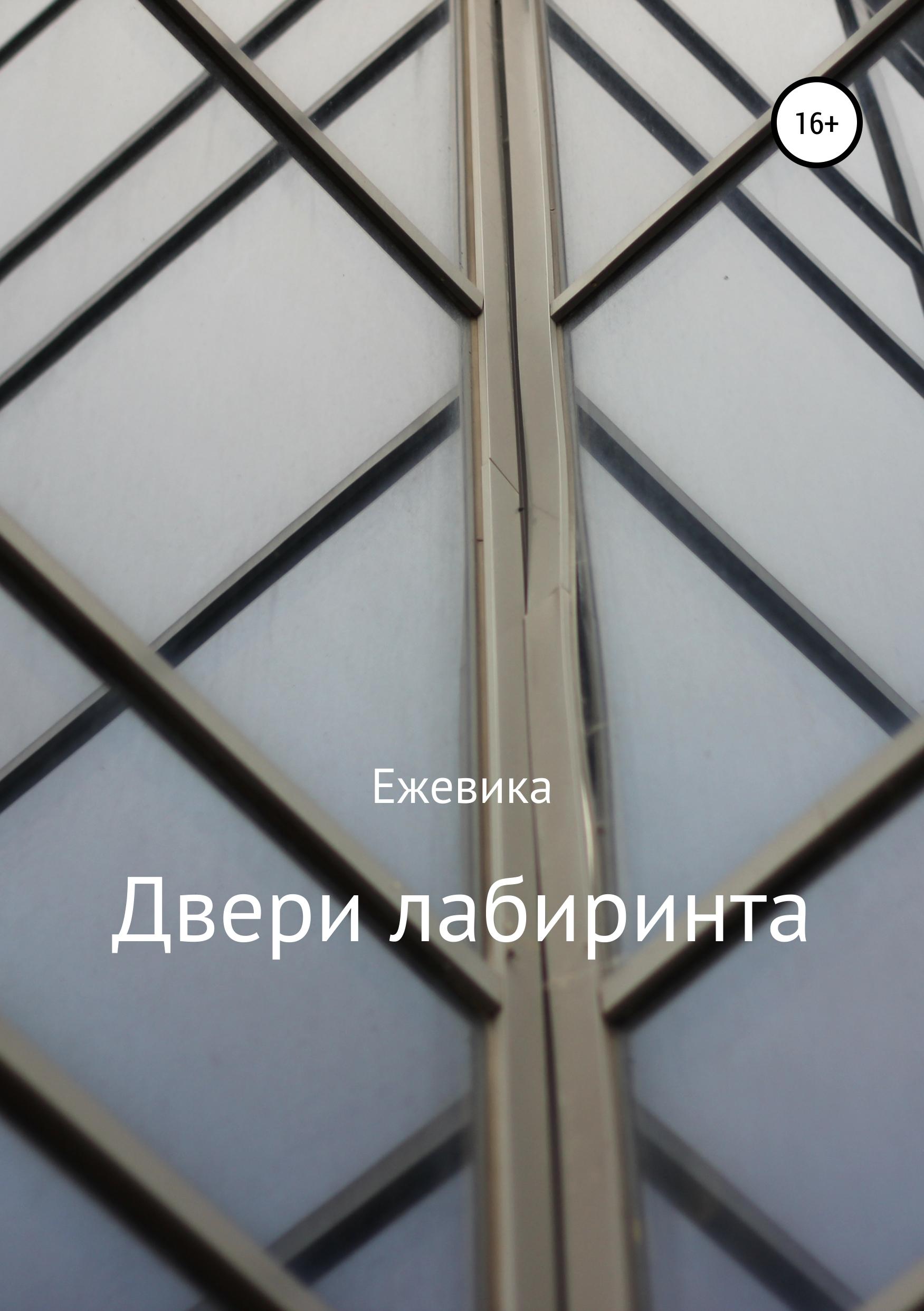 Электронная книга «Двери лабиринта» – Имя Ежевика