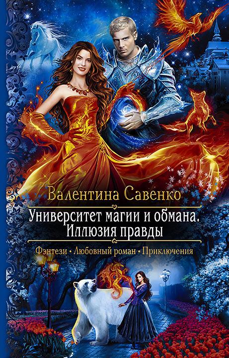 Электронная книга «Университет магии и обмана. Иллюзия правды» – Валентина Савенко