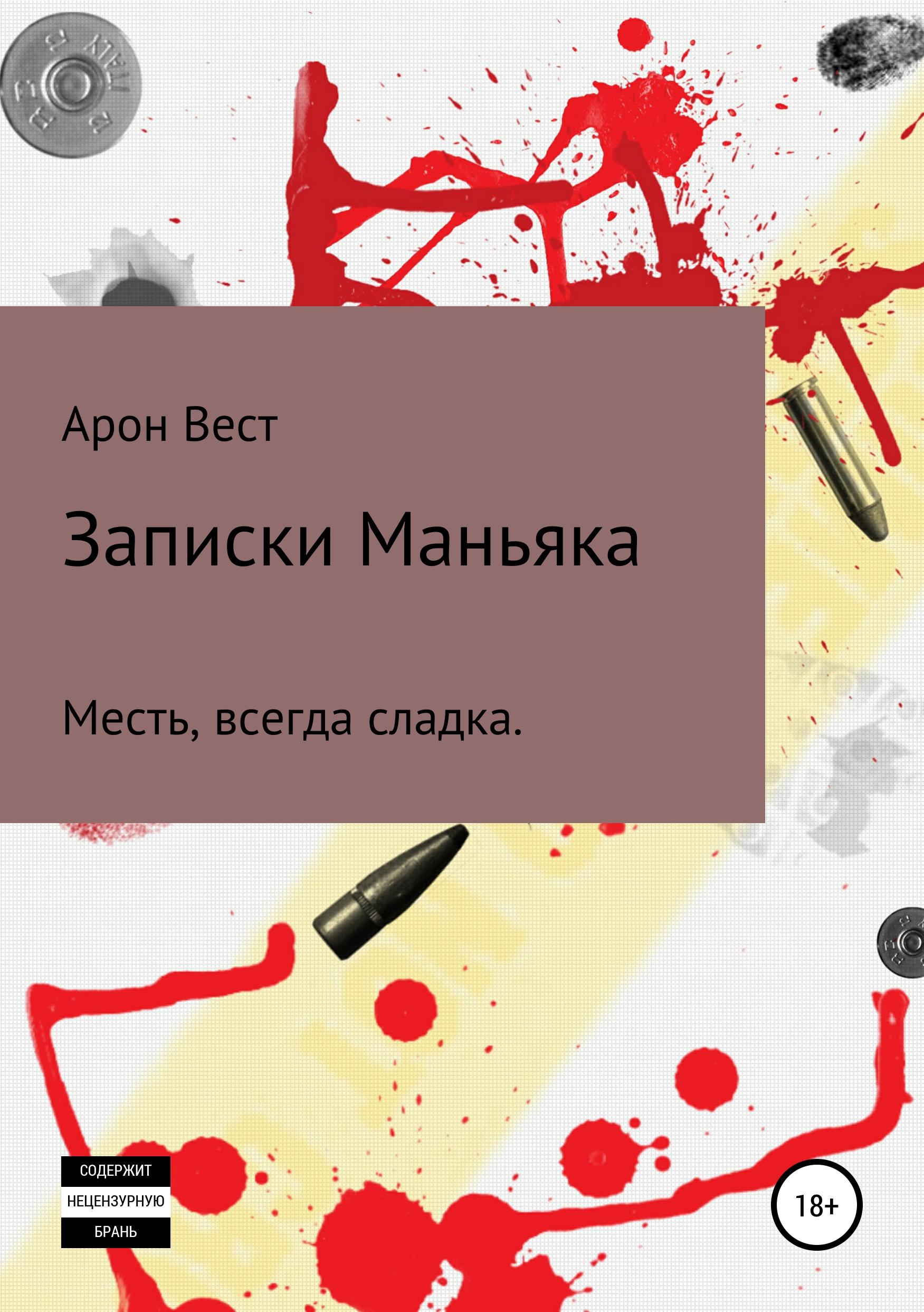 Электронная книга «Записки Маньяка» –  Арон Вест