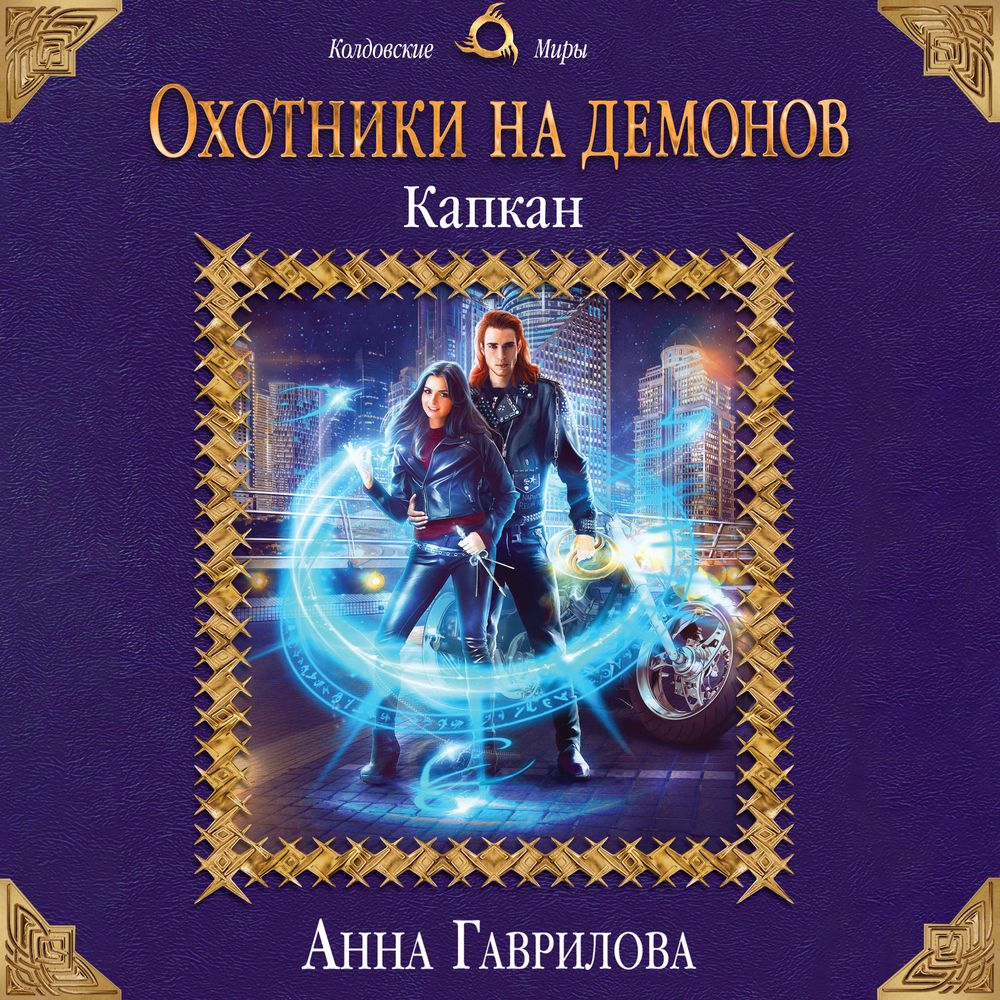 Электронная книга «Охотники на демонов. Капкан» – Анна Гаврилова