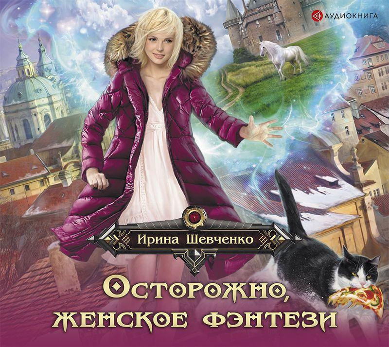 Электронная книга «Осторожно, женское фэнтези!» – Ирина Шевченко